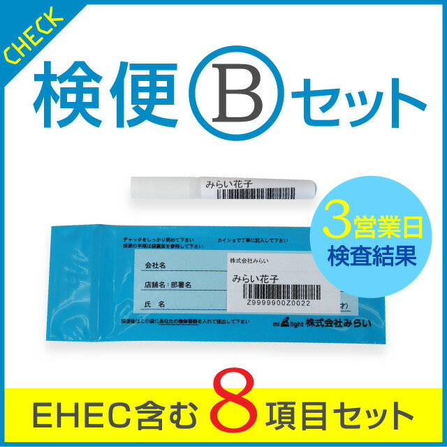 EHEC含む8項目セット。赤痢・サルモネラ・チフス・パラチフスA・腸管出血性大腸菌O157・O26・O111・O128。早い結果・一人からでも検査可能・保健所に届ける際も有効