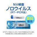 検便NV検査・ノロウイルス(RT?PCR法)・早い結果・一人からでも検査可能・保健所に届ける際も有効
