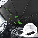 2021年令和最新版 車用 サンシェード 車用パラソル 傘 車 フロント サンシェード 日よけ 折りたたみ 遮光 遮熱 放熱効果倍増 uv紫外線カット 車中泊 仮眠 プライバシー保護 暑さ対策 簡単取付 中大型SUV MPV適用 収納ポーチ付き