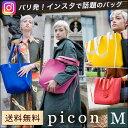qbag paris Picon Mサイズ ピコン パリ発!!ネオプレントートバッグ Qバッグ q bagトートバッグ 大容量 ネオプレンバッグ ウェットスーツ素材の軽量 ネオプレーン