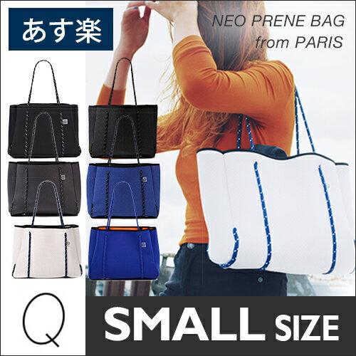 レディースバッグ Qbag Sサイズ マザーズバッグ バッグ Qバッグ トートバッグ ビーチバッグ 大容量 ショルダーバッグ 旅行バッグ ネオプレン ネオプレーン ネオプレンバッグ キャリーオールバッグ レディースバッグ