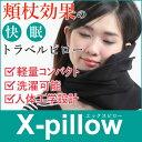 【メーカー公式】X-Pillow エックスピロー ★最先端 ...