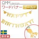 OMM-design ワードバナー Word Banner ゴールド ガーランド OMM-design★楽天最安値挑戦★あす楽★OMM-design