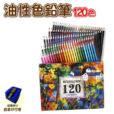プロ仕様★油性色鉛筆 120色 セット プロ おまけ付き!! 塗り絵やプレゼント用にも最適です。漫画 大人の塗り絵 絵師 学生 美大生 などおすすめです