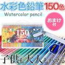 プロ仕様 水彩色鉛筆 150色 セット 水彩画 塗り絵 プレゼント用にも最適です。漫画 大
