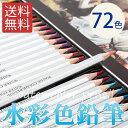 [送料無料] 水彩色鉛筆72色 ギフト プレゼント 贈り物 子供 こども 夏休み 鉛筆 筆記