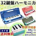 鍵盤ハーモニカ 32鍵盤 おまけ付き オリジナル音階シール ...