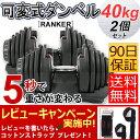 [RANKER] 可変式 ダンベル 2個セット 40kg アジャスタブルダンベル [検索ワード]10...