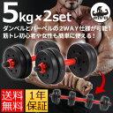 RANKER ダンベル 5kg 2個セット バーベル にもなる 滑り止め加工 重さ調節可能 筋トレ ...