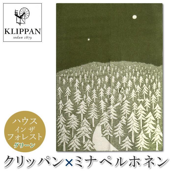 KLIPPAN クリッパン ミナ ペルホネン ハウスインザフォレスト ラムズウール ブランケット (130x180cm) グリーン