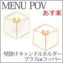 メニュー MENU POV メタル キャンドルホルダー ウォール 壁掛け POV candle holder Wall壁掛け/ロウソク立て/キャンドル/北欧の写真