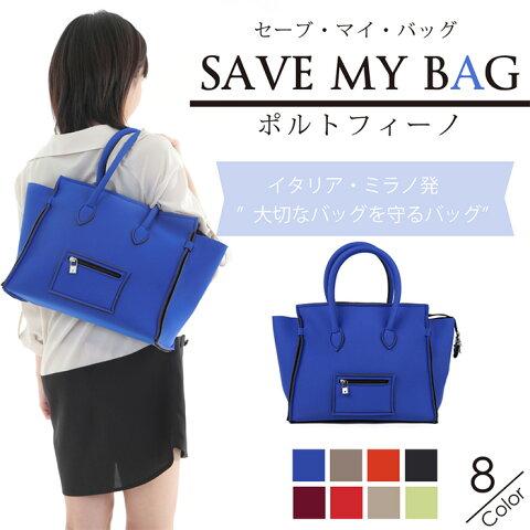 新モデル セーブ・マイ・バッグ 【SAVE MY BAG】 ポルトフィーノ セーブマイバッグ
