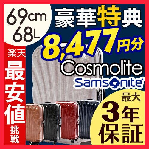 サムソナイト コスモライト3.0 69cm 68L スーツケース★最大3年保証★あす楽★楽天最安値挑戦★送料無料★サムソナイト コスモライトサムソナイト【ラッピング・のし対応不可】 SN5 SN8 旧モデルのダークブルーは、4,000円割引きします。