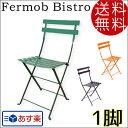 フェルモブ Fermob Bistro ビストロ Bistro Metal Chair ビストロ メタルチェア 1脚 椅子 折りたたみ ★楽天最安値挑戦★送料無料★あす楽★