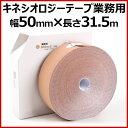 キネシオロジーテープ 業務用 50mm×31.5m イオテープ キネシオテープ 筋肉の保護 50mm 1本 伸縮 テープ テーピングテープ