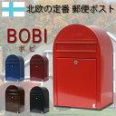 RoomClip商品情報 - ボビ ポスト bobi 前入れ前出し★楽天最安値挑戦★あす楽★送料無料(ボンボビ 郵便ポスト もあります。)BOBI社 郵便ポスト メールボックス