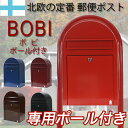 ボビ ポスト&ラウンドポール付 スタンド付 bobi ポスト ★楽天最安値挑戦★あす楽 (ボンボビ 郵便ポスト もあります。) 郵便ポスト メールボックスの写真