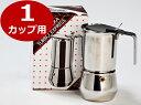 イルサ 1カップ用 エスプレッソメーカー