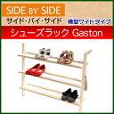 サイドバイサイド SIDE by SIDE 木製シューズラック ガストン サイド バイ サイド 横