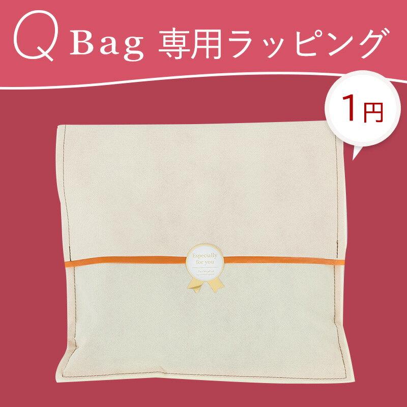 Qbagと一緒にこちらを購入をお願いします。