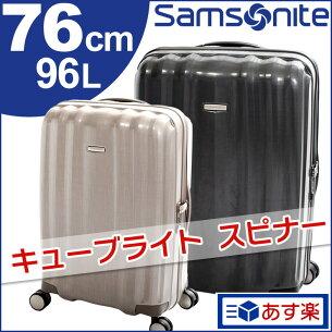 サムソナイト キューブ スピナー ビジネスキャリー スーツケース ブリーフ ビジネストローリー