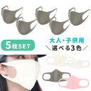 【在庫あり】マスク 洗えるマスク 5枚セット 個包装 飛沫 ...