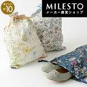 リバティプリント 巾着ポーチミレスト/MILESTO/旅行/キャリー/バッグ