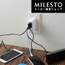 <ショップセレクト>USB4ポート TRAVEL AC CHARGER/ミレスト MILESTO/A...