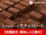 マイルストーン生チョコレート[20ピース]【生チョコ/チョコ/ミルクチョコ/プレゼント/バレンタイン】