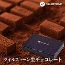 【マラソンSALE対象品】マイルストーン生チョコレート[20ピース入]【生チョコ チョコ 本命チョコ 自分チョコ ミルクチョコ プレゼント】