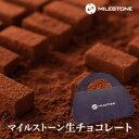 マイルストーン生チョコレート[5ピース入]【生チョコ/チョコ...