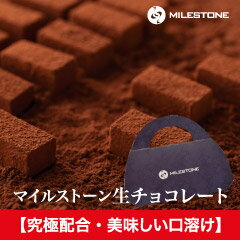 ストーン チョコレート オーダー プレゼント プチギフト