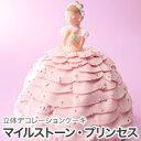 日本初!楽天初!立体デコレーションケーキ【マイルストーン・プリンセス】