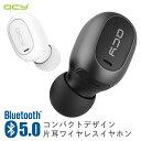 『左右耳兼用 bluetooth5.0』QCY Mini2 ワイヤレスイヤホン Bluetooth 5.0 イヤホン 片耳 イヤホン マイク付き 長時間 ブルートゥース ..