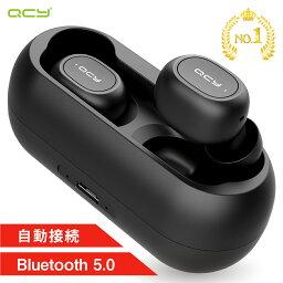 【スーパーSALE限定 エントリでP10倍】QCY T1 ワイヤレス<strong>イヤホン</strong> Bluetooth5.0 完全 ワイヤレス <strong>ブルートゥース</strong> <strong>イヤホン</strong> bluetooth <strong>イヤホン</strong> ワイヤレス ヘッドホン <strong>イヤホン</strong> 自動ペアリング 高音質 カナル型 両耳 片耳 マイク付き 長時間 通話 防水 iPhone Android 対応