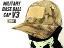 【サバイバルゲーム/アウトドア/普段使いに】ミリタリー ベースボールキャップ V3/ハイランダー◆フリーサイズ/帽子/野球帽/サバゲ/パッチ装着可能