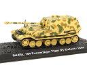 【AFM ミリタリー模型シリーズ/戦車/タンク】1/72スケール ドイツ軍 エレファン 重駆逐戦車 1944◆ティーガー(P)/フィギア