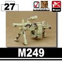 【レゴカスタムパーツ/ウエポンパーツ】AFM M249 ミニミ軽機関銃/デジタルデザート迷彩◆バイポッド/ボックスマガジン/カートベルト付