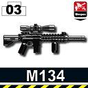 【レゴカスタムパーツ/ウエポンパーツ】AFM M134 スナイパーライフル/ブラック◆M110狙撃銃モチーフ/スナイパースタイルに!フィグ用