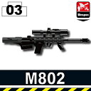 【レゴカスタムパーツ/ウエポンパーツ】AFM M802 スナイパーライフル/ブラック◆大型セミオート式狙撃銃/バレットM82モデリング/フィグ用