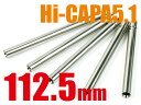 ライラクス NINE BALL マルイ ガスブローバック パワーバレル 112.5mm/ハイキャパ5.1用 [エアガン/エアーガン]