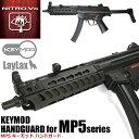 ライラクス NITRO.Vo 東京マルイ MP5用 Keymod キーモッドハンドガード [エアガン/エアーガン]