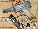 ハートフォード モデルガン 九四式自動拳銃 『後期型』 [エアガン/エアーガン]