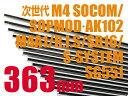 ライラクス PROMETHEUS EGバレル 363mm SOPMOD・M4A1・SR16・SG551 [エアガン/エアーガン]