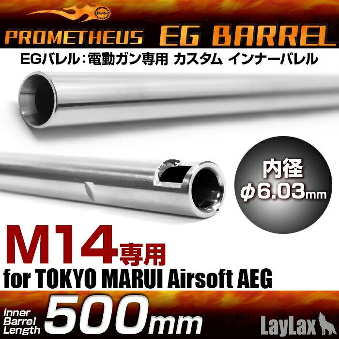ライラクス PROMETHEUS EGバレル 500mm M14専用 [エアガン/エアーガン]