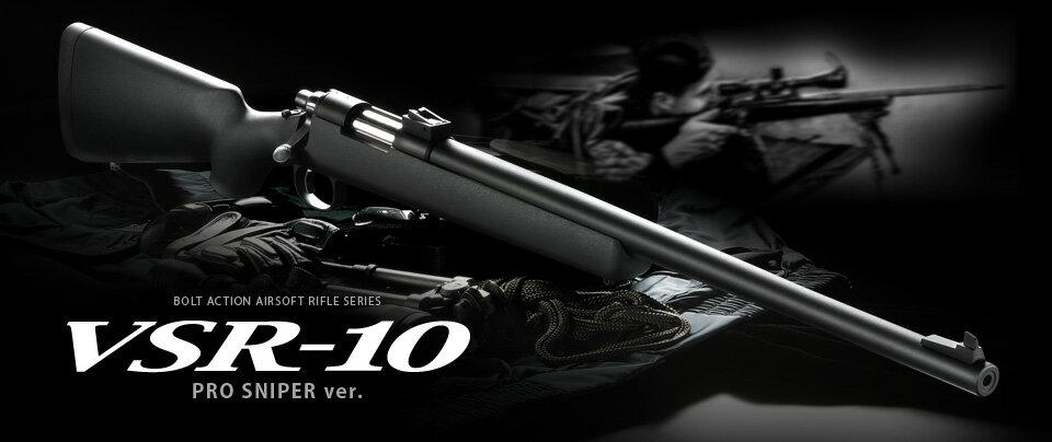 東京マルイ ボルトアクションエアーライフル VSR-10 プロスナイパーバージョン [エア…...:military-king:10000106