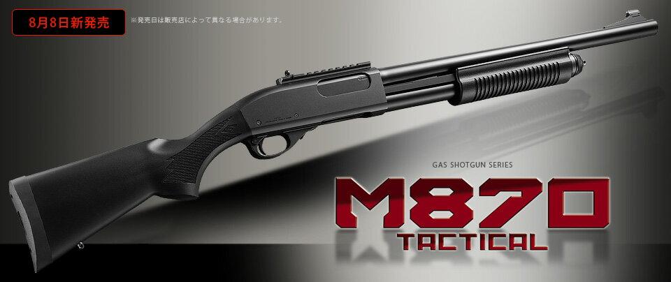 東京マルイ ガスショットガン&ガスグレネードランチャー M870タクティカル [エアガン/…...:military-king:10017014