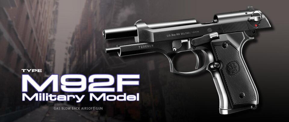 東京マルイ ガスブローバック M92F ミリタリーモデル [エアガン/エアーガン/ガスガン…...:military-king:10016186