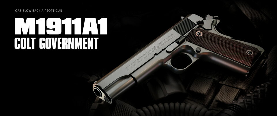 東京マルイ ガスブローバック M1911A1コルトガバメント [エアガン/エアーガン/ガス…...:military-king:10000330