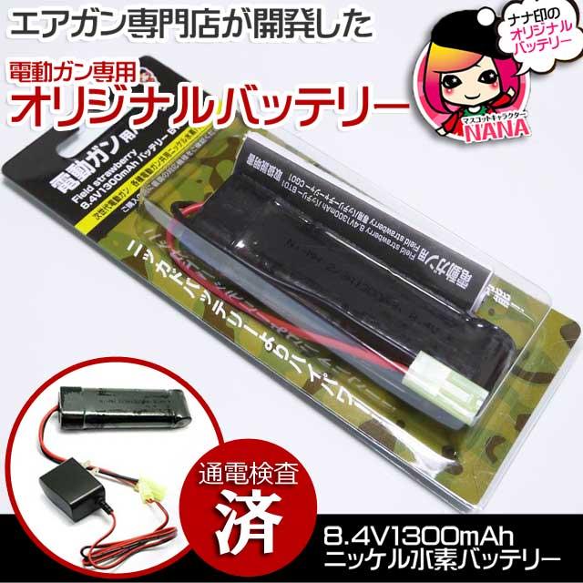 ミリタリーキングオリジナル 8.4V1300mAhニッケル水素バッテリー [エアガン/エア…...:military-king:10016925